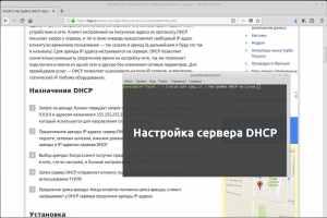 Настройка DHCP сервера на Linux