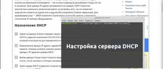 КакЭто: Настройка DHCP сервера на Linux