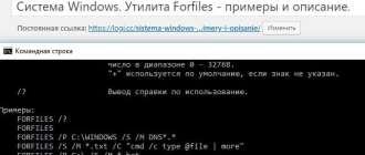 Система Windows. Утилита Forfiles - примеры и описание