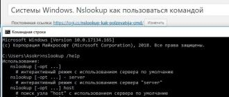 Системы Windows. Nslookup как пользоваться командой