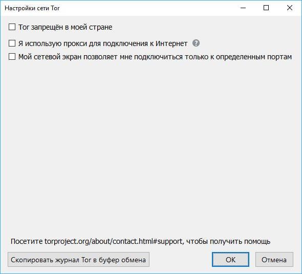 Настройка мостов в браузере Tor