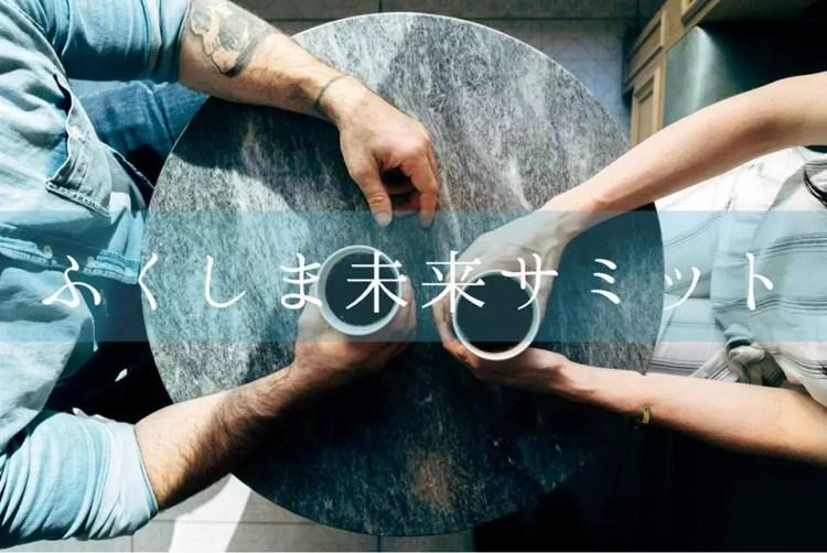 福島未来サミットvol.2