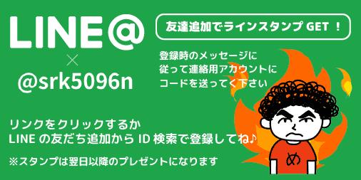 ロジテックLINE@をお友達追加してラインスタンプGET!