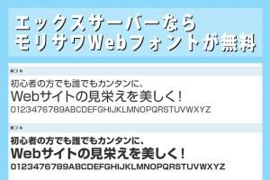xserver-morisawa-thumbnail