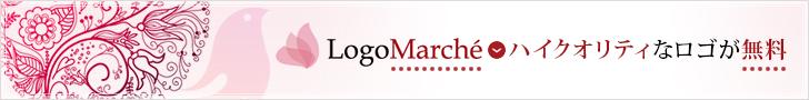 ロゴマルシェ - LogoMarche