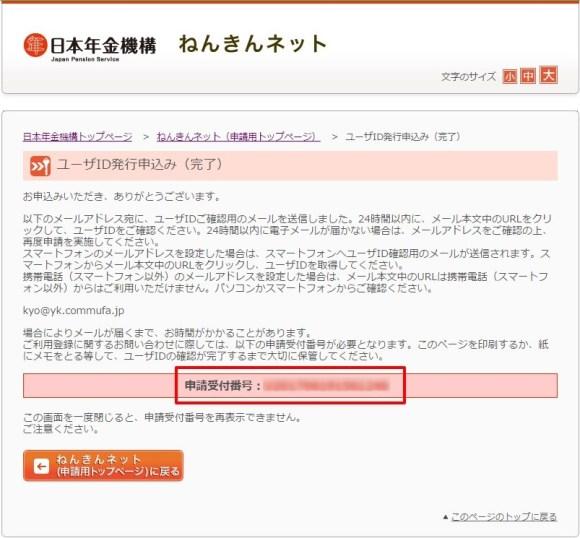 日本年金機構:ねんきんネット(ユーザID発行申込み:完了)