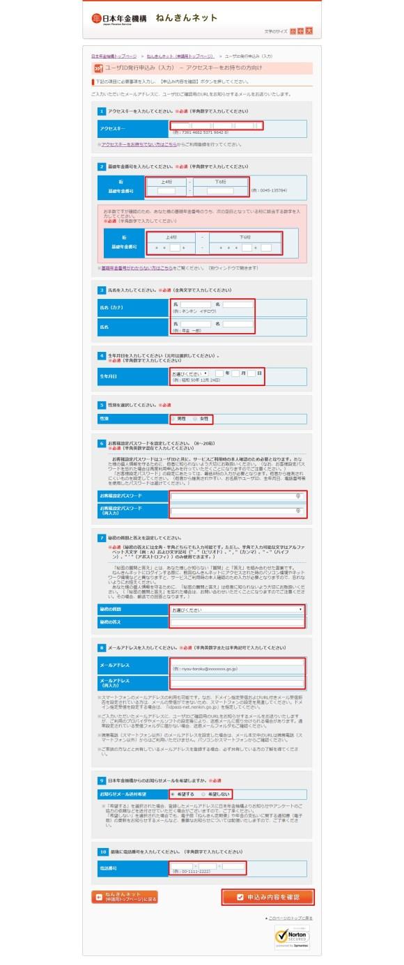 日本年金機構:ねんきんネット(ユーザID発行申込み:入力-アクセスキーをお持ちの方向け)