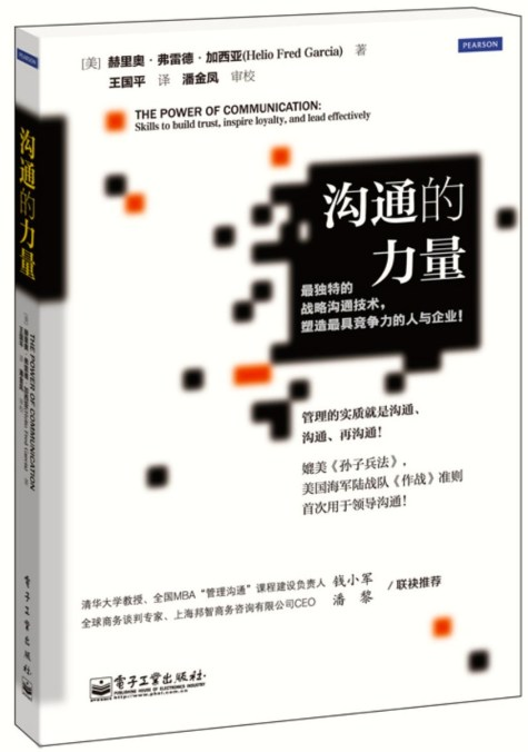 PoC Chinese Cover