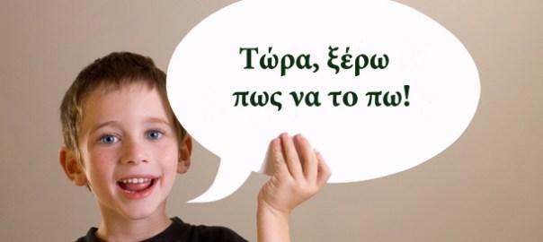 Διαταραχές λογου – ομιλίας – επικοινωνιας . Καθυστέρηση ομιλίας. Αυτισμός. Δυσλεξία Μαθησιακές Δυσκολίες