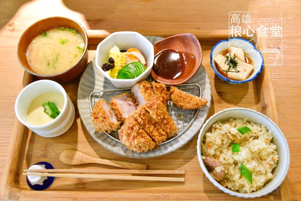 【高雄美食】糧心食堂-用新鮮食材及良心製作的美味日式定食|簡餐|鰻魚飯|炸豬排|鹽埕區| – 老漢推一把