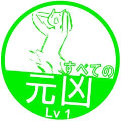 元兇作成Lv1 / KBT さんのイラスト - ニコニコ靜畫 (イラスト)