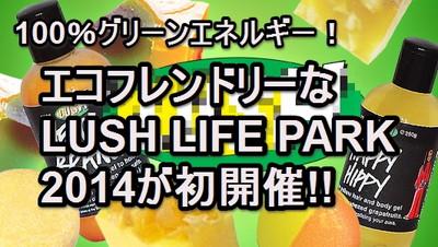 【100%自然エネルギー!】LUSHのエコ&アニマルフレンドリーなイベントが初開催!