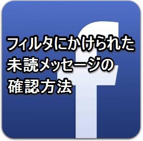 【未読がこんなに?!】フェイスブックの「リクエストフィルタ結果」を今すぐチェック!