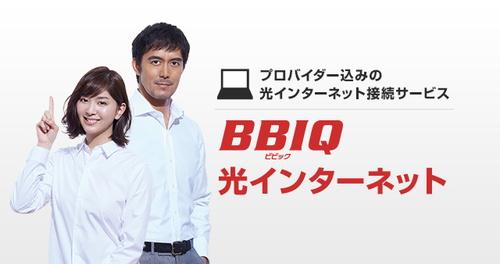 【節約】九州なら断然BBIQがお得な6つの理由