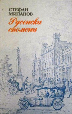 Русенски спомени