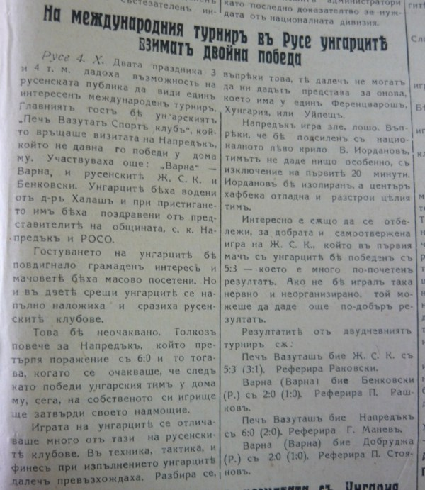 """Факсимиле от публикацията на в. """"Спорт"""" за проведения международен турнир в Русе на 3 и 4 ноември 1936 г."""