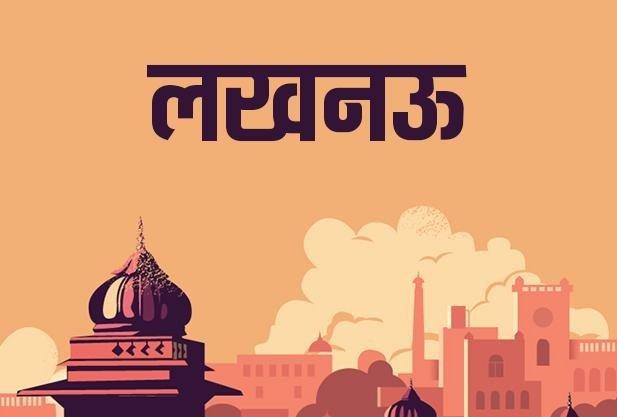 Lucknow News Today 4th May: लखनऊ समाचार | शहर की ताजातरीन खबरें