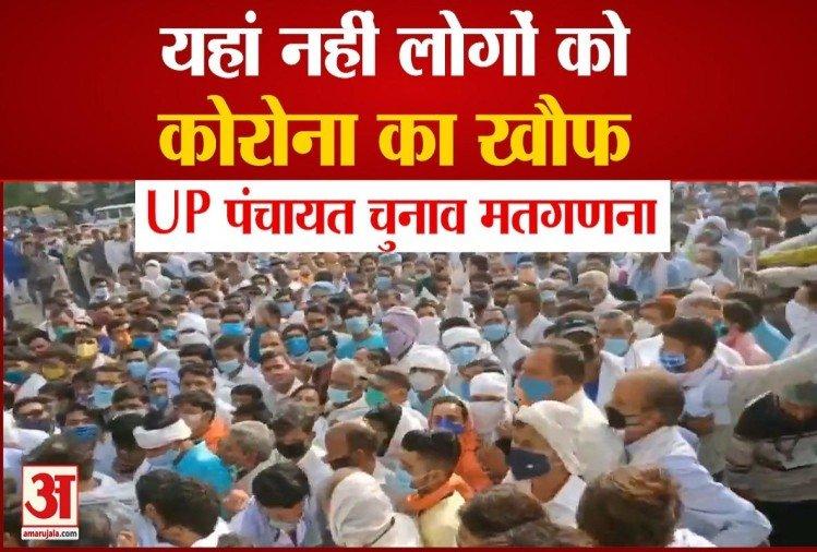 UP Panchayat Chunav Result: काउंटिंग एजेंट्स को नहीं कोरोना का भय, देखिए कैसे तोड़े नियम