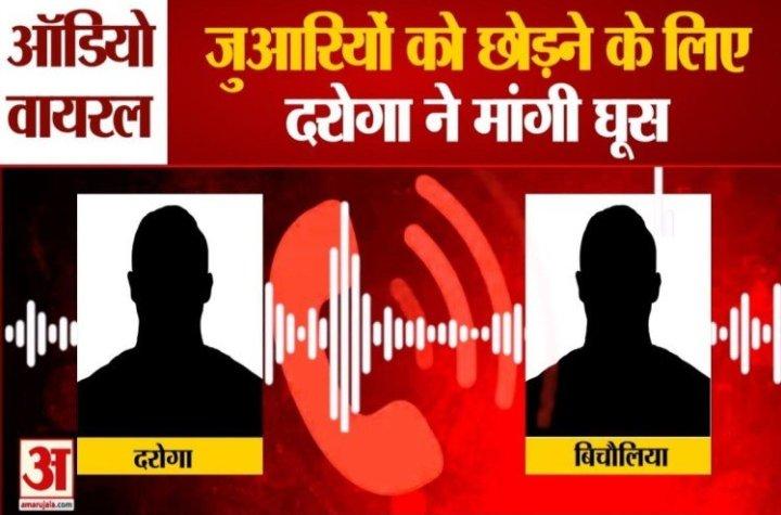 दरोगा ने जुआरियों को छोड़ने के लिए मांगी 15 हजार की रिश्वत, ऑडियो वायरल