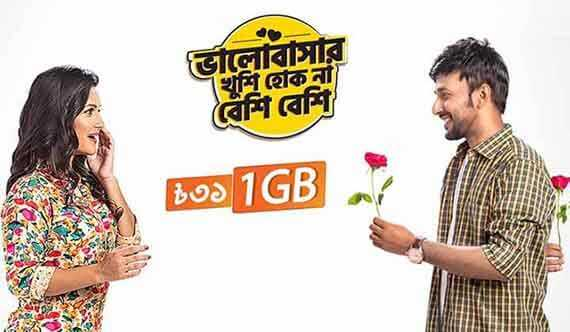 banglalink 1GB 31Tk offer