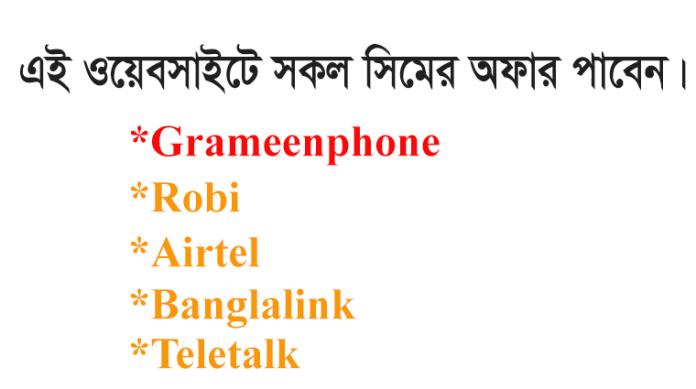 Grameenphone off sim offer