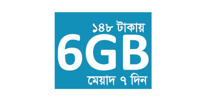 gp 6gb offer