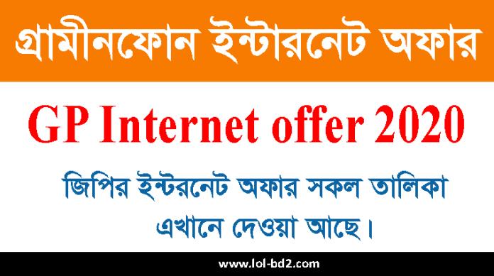 GP internet offer 2020 list