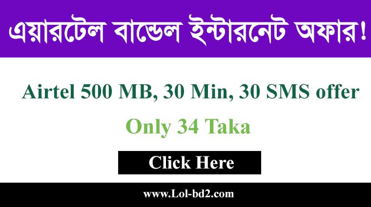 airtel 500 mb 34 taka offer
