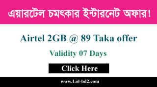 airtel 2gb 89 taka offer