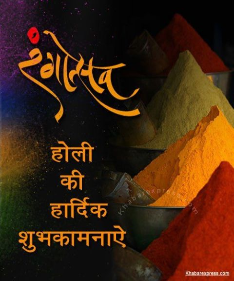 happy holi 3