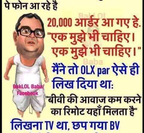 Funny Hindi Memes Archives Lol Baba