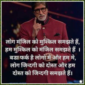 hindi thoughtful message 6