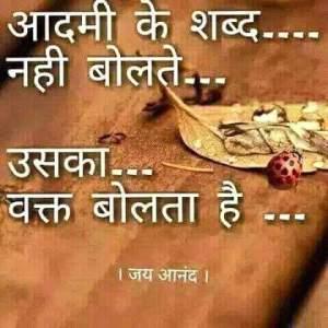 hindi thoughtful message 8