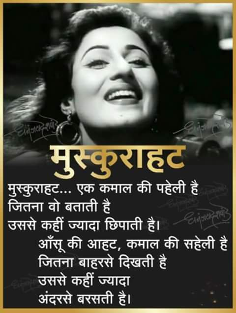 Lajawab Shayari Picture Message