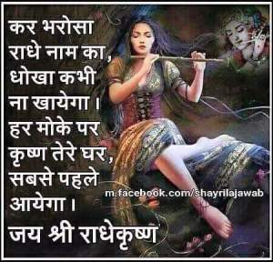 radhe krishna good morning