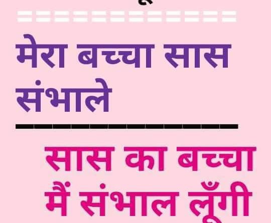 saas bahu hindi jokes Archives - LOL Baba