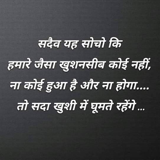 Image of: Love Quotes How To Be Happy Clamartinfo Best Hindi Quotes And Thoughtful Picture Messages Lol Baba