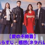 【愛の不時着】6話あらすじ・感想(ネタバレあり)