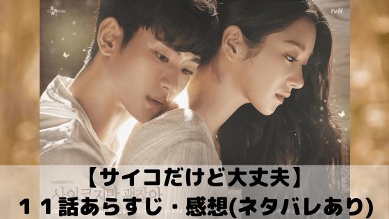 【サイコだけど大丈夫】11話あらすじ・感想(ネタバレあり)