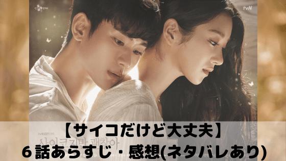 【サイコだけど大丈夫】6話あらすじ・感想(ネタバレあり)