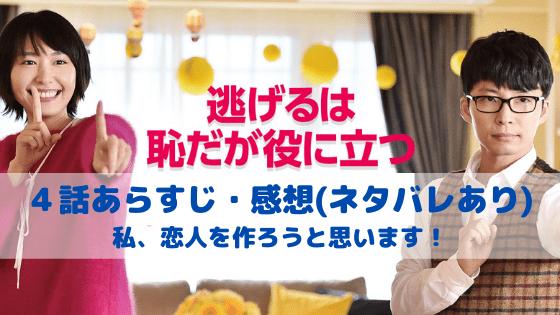 【逃げるは恥だが役に立つ】4話あらすじ・感想(ネタバレあり)動画無料視聴方法