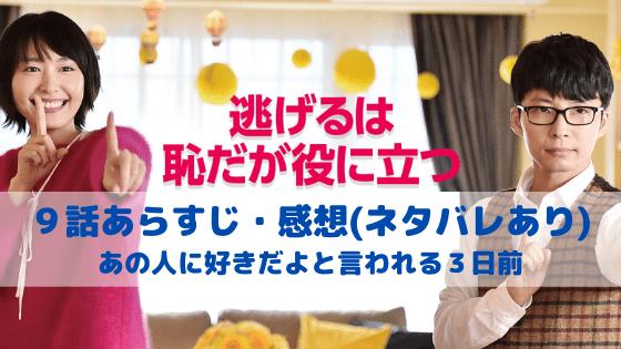 【逃げるは恥だが役に立つ】9話あらすじ・感想(ネタバレあり)動画無料視聴方法