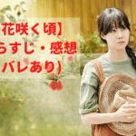 【椿の花咲く頃】5話あらすじ・感想(ネタバレあり)