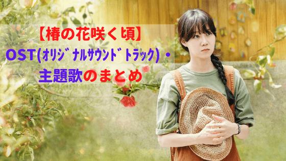 【椿の花咲く頃】OST(オリジナルサウンドトラック)・主題歌のまとめ