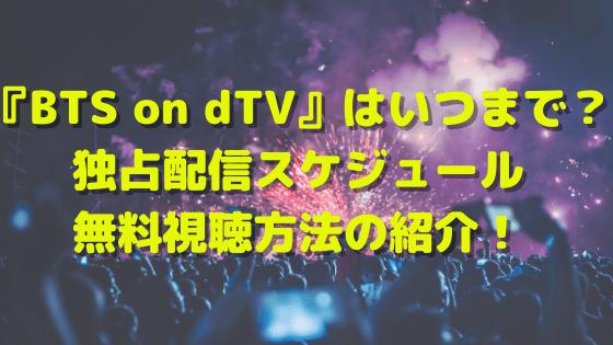 『BTS on dTV』はいつまで?独占配信スケジュール・無料視聴方法の紹介!