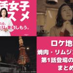 『ソロ活女子のススメ』のロケ地は?焼肉・リムジン・ドレス第1話登場の店・施設まとめ!