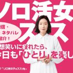 『ソロ活女子のススメ』の見逃し配信は?5話あらすじ・ネタバレ・感想を紹介!