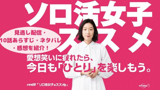 『ソロ活女子のススメ』の見逃し配信は?10話あらすじ・ネタバレ・感想を紹介!