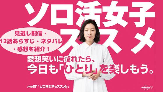 『ソロ活女子のススメ』の見逃し配信は?12話あらすじ・ネタバレ・感想を紹介!