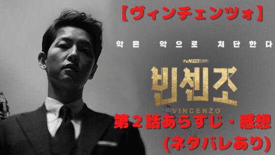 【ヴィンチェンツォ】第2話あらすじ・感想(ネタバレあり)